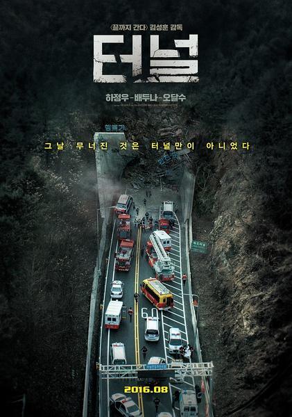 韩国又一部灾难片,比「釜山行」更惊险
