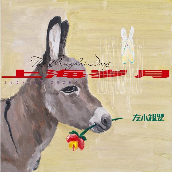 左小祖咒发布今年第二张专辑,连封面他都自己包办了