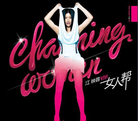 每个造型都辣眼睛,快女冠军江映蓉真不考虑换造型师吗?