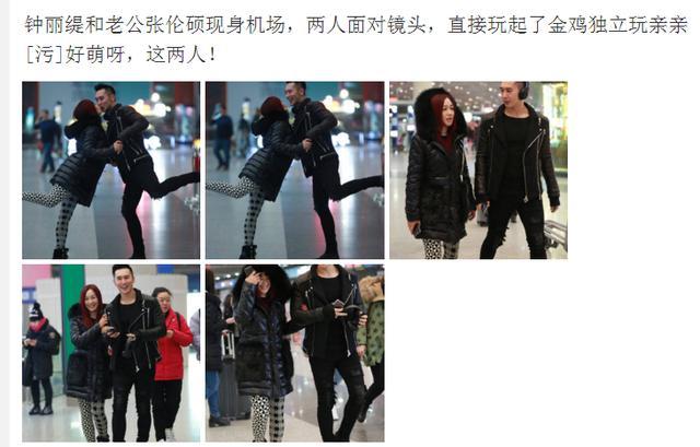 """看到钟丽缇秒删的微博网友都说""""辣眼睛"""",张伦硕快管管你媳妇~"""