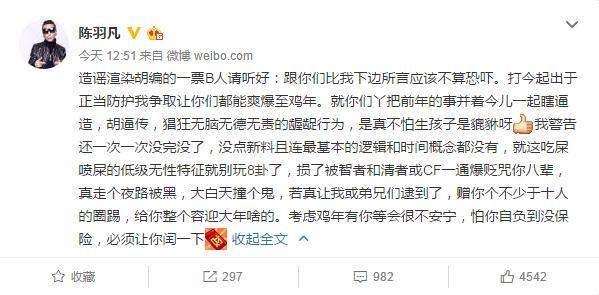 陈羽凡这次忍不了了:天天造谣人家离婚,不怕生孩子是貔貅呀