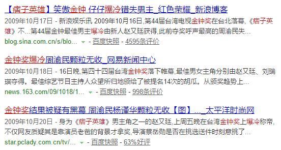 赵又廷成功洗白,网友难道忘了赵父子联合羞辱周渝民了吗?