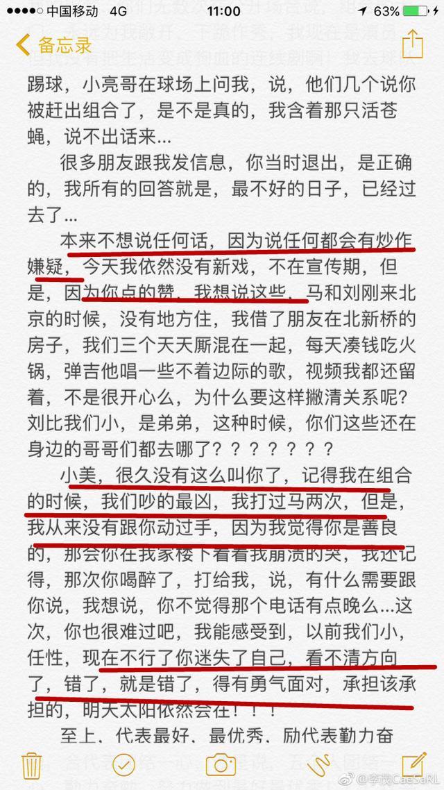李茂回应!不过他骂的不是刘洲成家暴,直指四个人欠他一句对不起