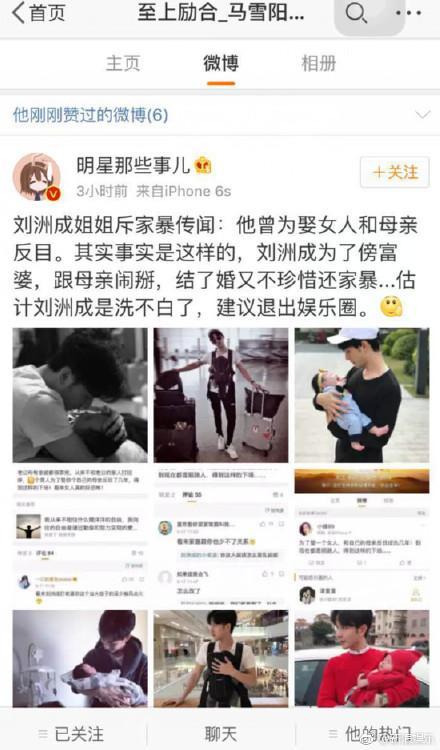比起刘洲成家暴,至上励合成员们的撕逼翻旧账才更精彩