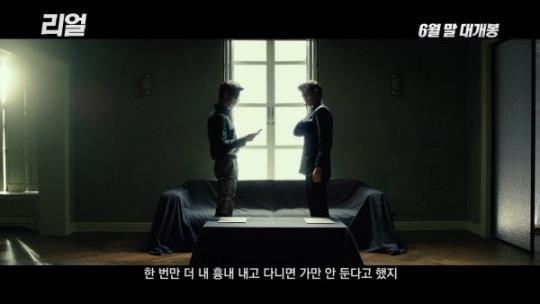 韩国艺人 金秀贤主演优乐国际《Real》最新预告曝光