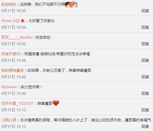 李晨主演电视剧获奖范冰冰感谢了一圈人,网友:实力宠夫