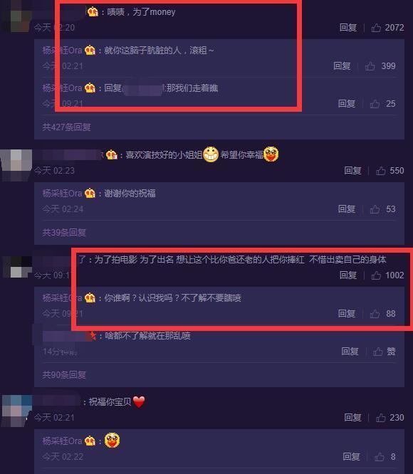 """""""冯女郎""""公开和刘亦菲干爹恋情,守着微博和网友互怼!"""