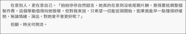 天后风范!郑秀文因病致电影拍摄延期,拒收片酬尾款