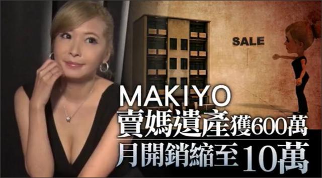 Makiyo财困卖房套现,曾自称不懂坐公交车