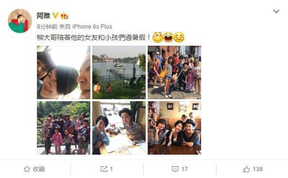 阿雅小S陪孩子一起过暑假,徐老三表情罕见乖巧