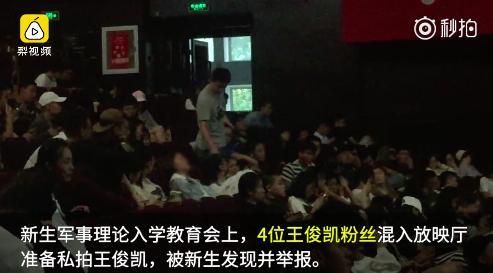 王俊凯私生饭遭举报!混入北电偷拍偶像被发现,几度挣扎仍被带走