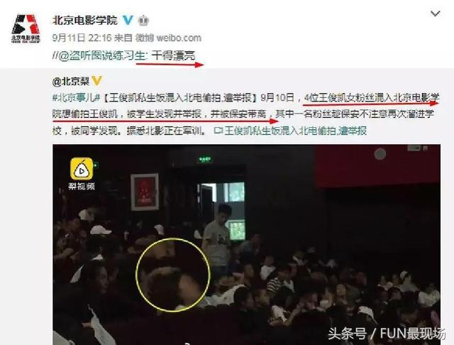 闯王俊凯大学,撬杨坤家门,鹿晗怒把他们写进歌词里!