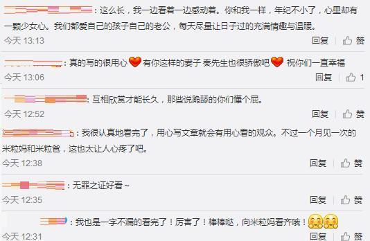 伊能静发文猛夸老公演技,网友称这才是来自台湾好媳妇