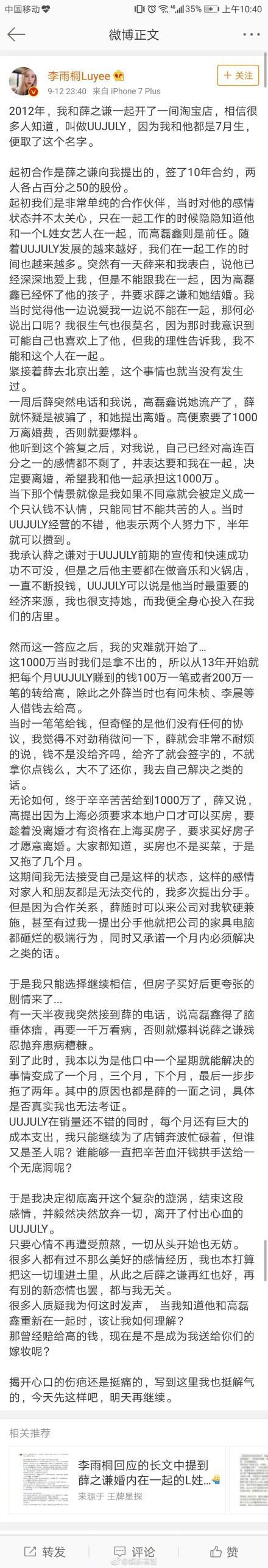 7年前就回应过吃软饭,薛之谦日本工作被偶遇,心情未受影响