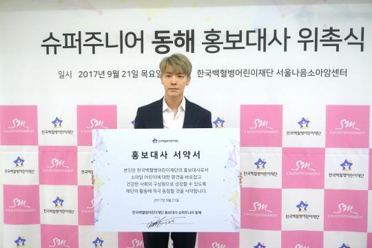 SJ东海任韩国白血病儿童基金会宣传大使 关爱小儿癌患儿