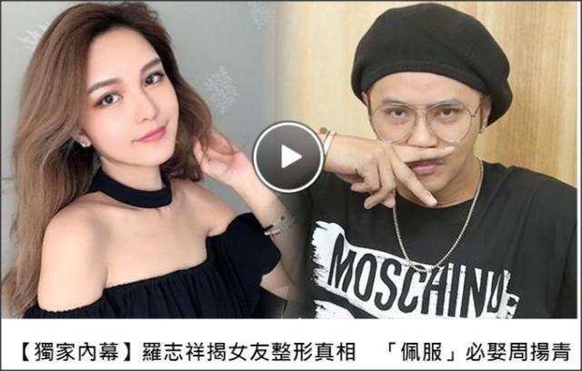 罗志祥透露惊人消息:认识女友周扬青时她还没整容
