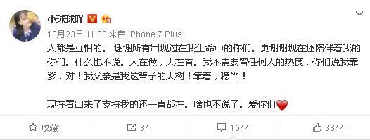 赵本山女儿回应靠爹:我不需要蹭谁的热度!