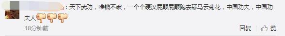 吴京戏服遭谢楠嘲笑,网友的评论真扎心:天下武功,唯富不破