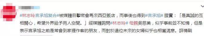 林志玲言承旭被曝再度约会,还是在女方家中,这次还能否认吗?