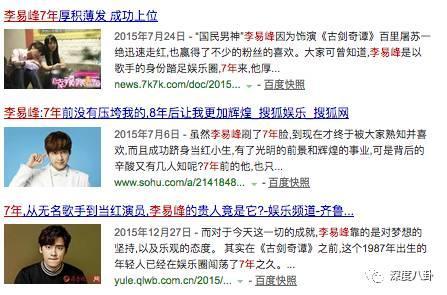 赵又廷李易峰陈伟霆均大火,杨幂是不是真的旺男主?