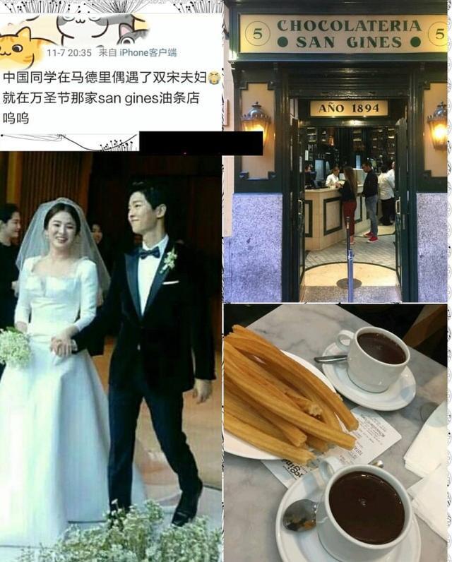 宋仲基现身朋友婚礼被指发胖,双宋新婚生活太幸福了吧