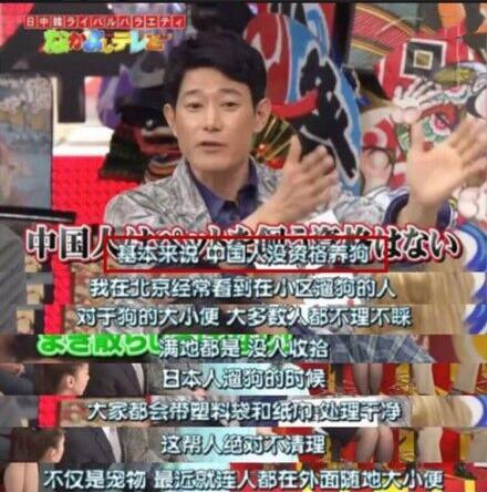 矢野浩二否认辱华,为失言道歉:我是中国的女婿,我爱中国