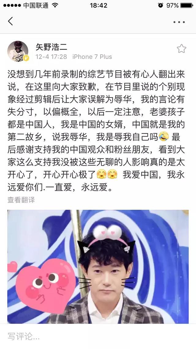 矢野浩二在日本综艺吐槽中国人道歉 网友:说的没错为啥道歉