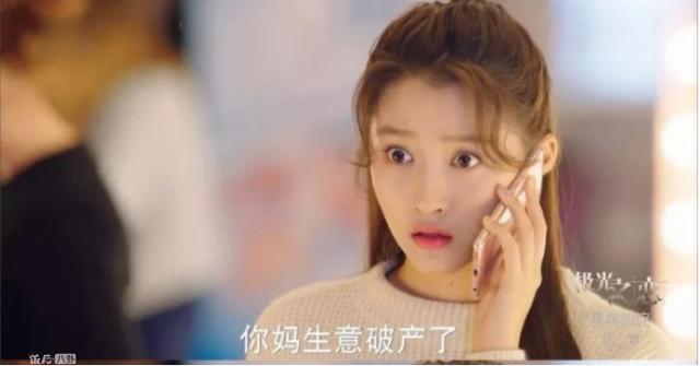 """关晓彤在新剧中使出""""瞪眼大法"""",她会成为下一个郑爽吗?"""