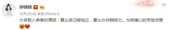 孙骁骁发微博疑爆当年与李响分手原因,网友:可曾后悔?