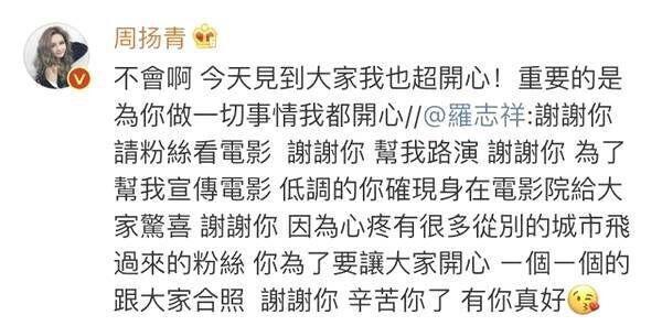 罗志祥表白周扬青:有你真好,粉丝直呼是时候结婚了