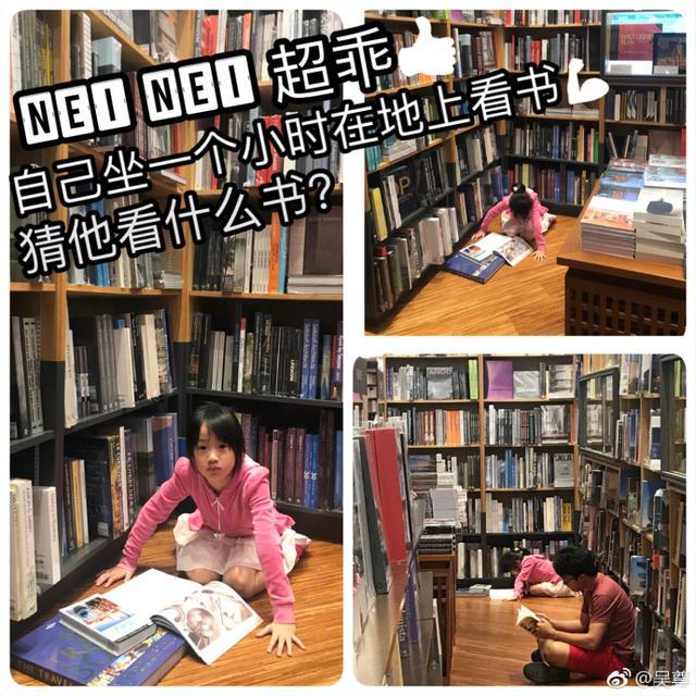 吴尊一口气买了30公斤的书,而neinei看的是这一本