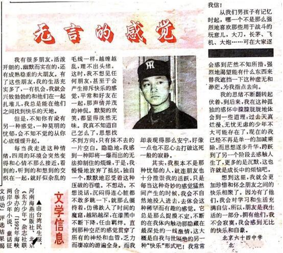 """潘粤明自爆""""骚年时代""""历史,中学就开始演艺生涯"""