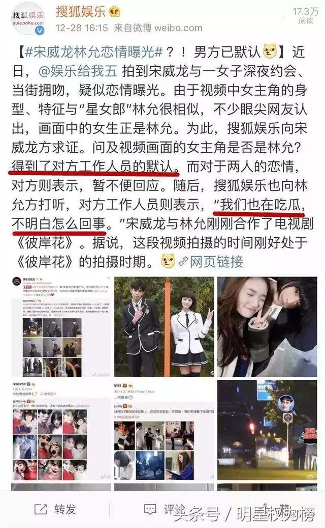 """刘昊然陈飞宇无辜躺枪,但宋威龙林允这段快消""""恋情""""也太神奇了"""