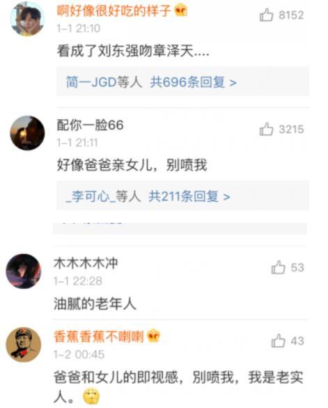 章泽天新年晒与刘强东甜蜜亲吻照,却被网友酸像父女太油腻