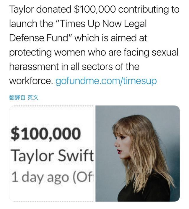 欧美明星为好莱坞反性骚扰行动捐款,霉霉首当其冲捐款10万美金