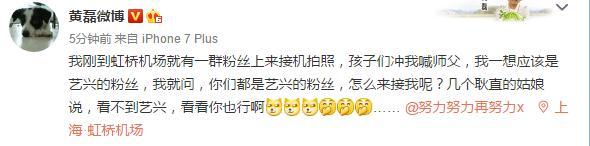 """心疼黄磊机场被张艺兴耿直粉丝""""寒了心"""",看不到艺兴看看你也行"""
