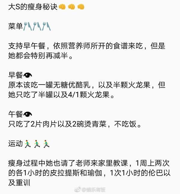 汪小菲赞叹大S一个月瘦10公斤!大S公开瘦身菜单
