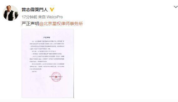 曾志伟第一时间发声名拒绝背锅,网友:那当年的余倩雯作何解释?