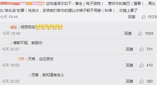 王思聪收到无名快递怒晒物品,网友却解出了背后答案