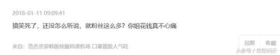 范丞丞机场被粉丝追捧,网友:范冰冰开始花钱为弟弟铺路?