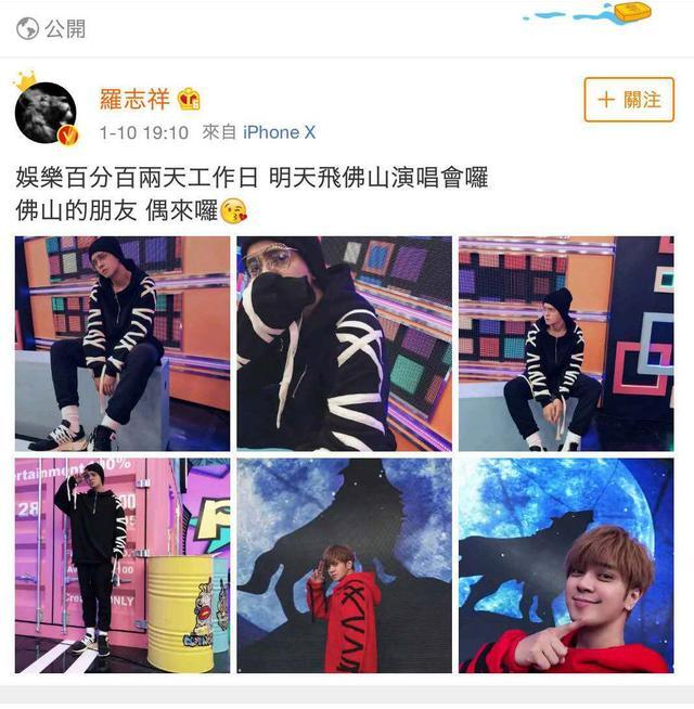 周扬青疑抄袭华晨宇歌迷会服,这次连罗志祥粉丝都看不过眼了