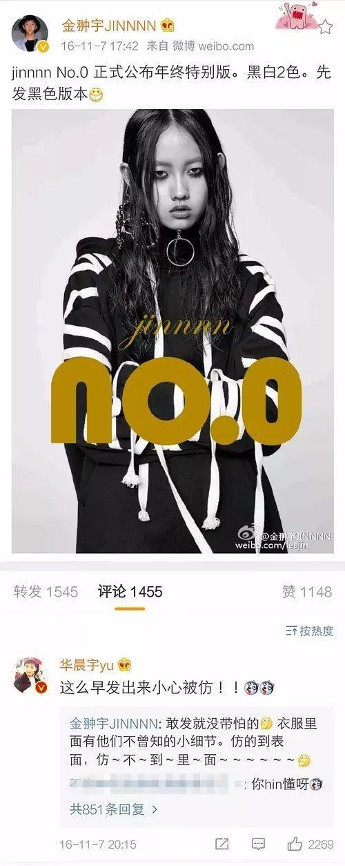 周扬青抄袭华晨宇设计,罗志祥还帮忙打广告,结果被设计师打脸!