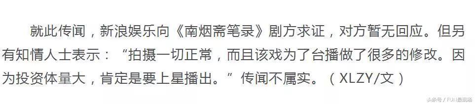 刘亦菲一句呵呵哒打开了八卦之门……