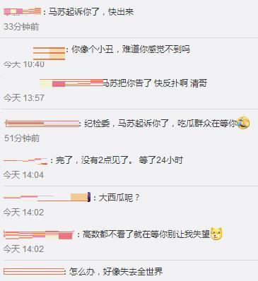 """马苏终于出手起诉黄毅清""""诽谤"""",网友:感觉一下子失去方向了"""