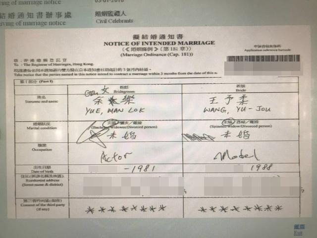 余文乐拟结婚通知书曝光 原来还没正式领证