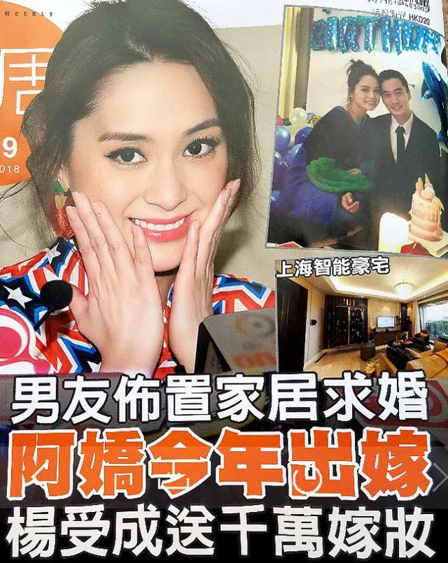 阿娇浪漫求婚照曝光,老板杨受成送600万上海物业做嫁妆