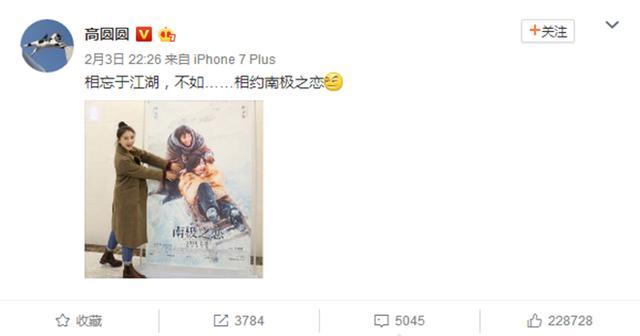 """高圆圆包场支持赵又廷新片 吻戏笑的""""咔咔的"""""""