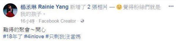 杨丞琳4 in love引发回忆杀,网友喊话:你想当妈也可以!