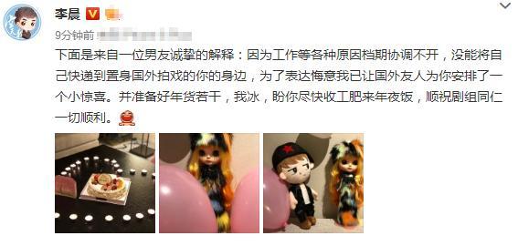 李晨情人节给范冰冰准备惊喜浪漫温馨,然而范冰冰却还在国外拍戏