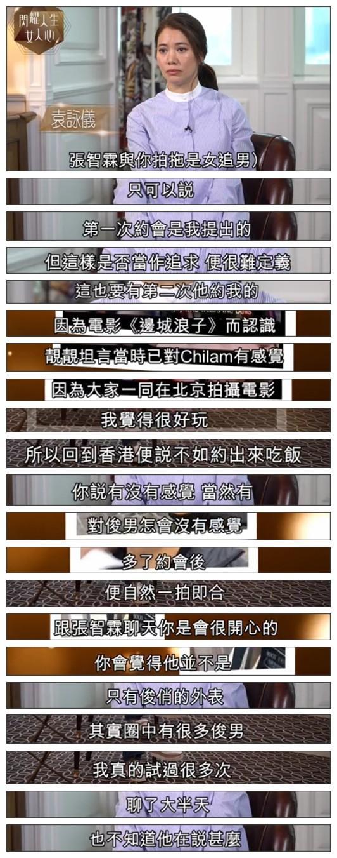 """袁咏仪重提""""佘诗曼勾引张智霖""""事件,首度澄清阿佘非小三"""